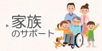 家族のサポート