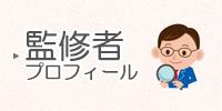監修者プロフィール